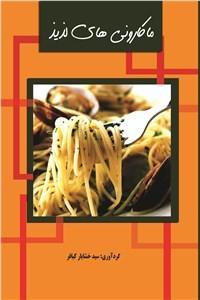 نسخه دیجیتالی کتاب ماکارونی های لذیذ