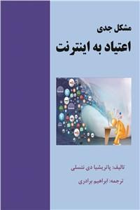 نسخه دیجیتالی کتاب مشکل جدی اعتیاد به اینترنت