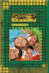 نسخه دیجیتالی کتاب فرهنگ نام های پارسی