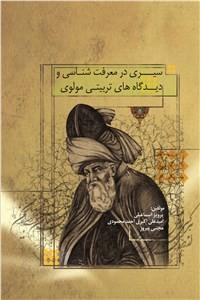 نسخه دیجیتالی کتاب سیری در معرفت شناسی و دیدگاه های تربیتی مولوی