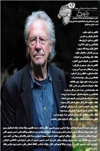 نسخه دیجیتالی کتاب ماهنامه ادبیات داستانی چوک - شماره 112 - آذر ماه 98