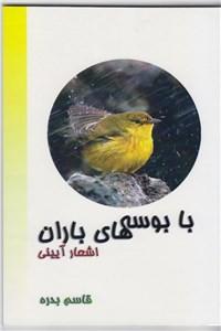نسخه دیجیتالی کتاب با بوسه های باران