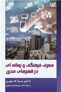 نسخه دیجیتالی کتاب مصرف فرهنگی و رسانه ای در شهرهای مدرن