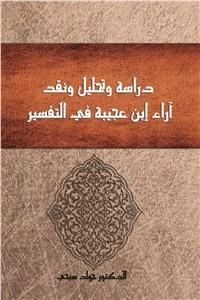 نسخه دیجیتالی کتاب دراسه و تحلیل و نقد آراء ابن عجیبه فی التفسیر