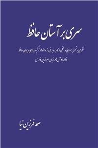 نسخه دیجیتالی کتاب سری بر آستان حافظ