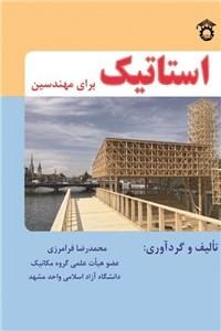 نسخه دیجیتالی کتاب استاتیک برای مهندسین