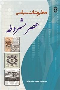 نسخه دیجیتالی کتاب عصر مشروطه