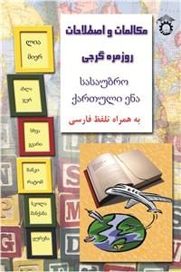 نسخه دیجیتالی کتاب مکالمات و اصطلاحات روزمره گرجی