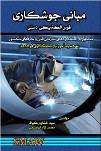 نسخه دیجیتالی کتاب مبانی جوشکاری - قوس الکتریکی دستی