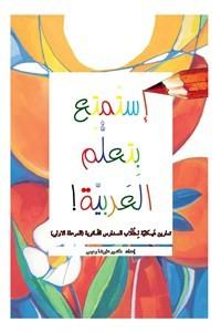 نسخه دیجیتالی کتاب استمتع بتعلم العربیه!
