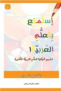 نسخه دیجیتالی کتاب استمتع بتعلم العربیه! - الکتاب الاول