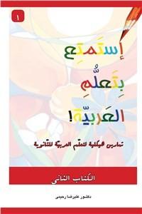 نسخه دیجیتالی کتاب استمتع بتعلم العربیه! - الکتاب الثانی