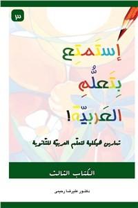 نسخه دیجیتالی کتاب استمتع بتعلم العربیه! - الکتاب الثالث