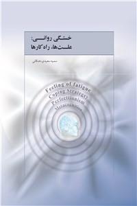 نسخه دیجیتالی کتاب خستگی روانی: علت ها، راه کارها