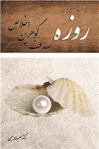 نسخه دیجیتالی کتاب روزه - صدف گوهرین اخلاص