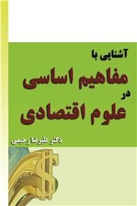 نسخه دیجیتالی کتاب آشنایی با مفاهیم اساسی در علوم اقتصادی
