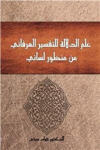 نسخه دیجیتالی کتاب علم الدلاله التفسیر العرفانی من منظور لسانی