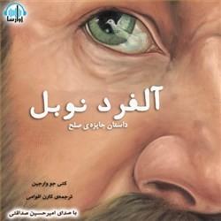 نسخه دیجیتالی کتاب صوتی آلفرد نوبل