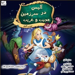 نسخه دیجیتالی کتاب صوتی آلیس در سزمین عجیب و غریب