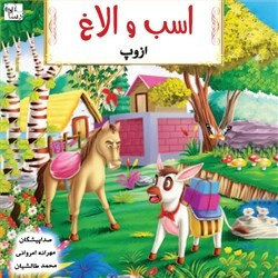 نسخه دیجیتالی کتاب صوتی اسب و الاغ