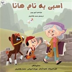 نسخه دیجیتالی کتاب صوتی اسبی به نام هانا