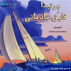 نسخه دیجیتالی کتاب صوتی برنیدا قایق بادبانی