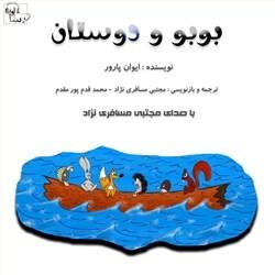 نسخه دیجیتالی کتاب صوتی بوبو و دوستان