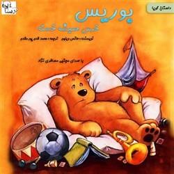 نسخه دیجیتالی کتاب صوتی بوریس خرس همیشه خسته