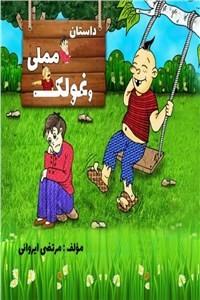 نسخه دیجیتالی کتاب داستان مملی و غولک