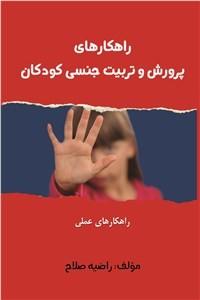 نسخه دیجیتالی کتاب راهکارهای پرورش و تربیت جنسی کودکان
