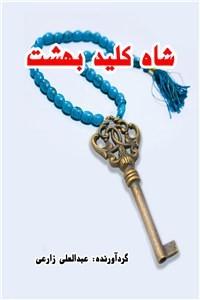 نسخه دیجیتالی کتاب شاه کلید بهشت