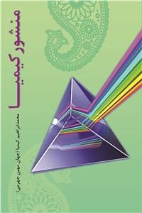نسخه دیجیتالی کتاب منشور کیمیا