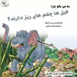 نسخه دیجیتالی کتاب صوتی به من بگو چرا فیل ها چشم های ریز دارند؟