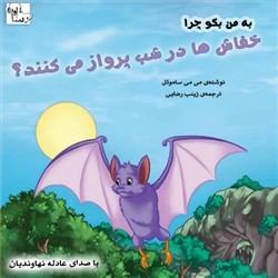 نسخه دیجیتالی کتاب صوتی به من بگو چرا خفاش ها در شب پرواز می کنند؟