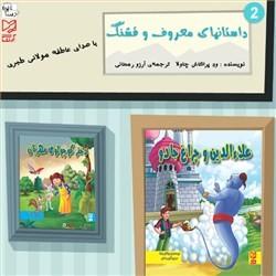 نسخه دیجیتالی کتاب صوتی داستانهای معروف و قشنگ 2