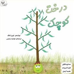 نسخه دیجیتالی کتاب صوتی درخت کوچک