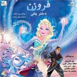 نسخه دیجیتالی کتاب صوتی فروزن - دختر یخی