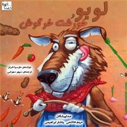نسخه دیجیتالی کتاب صوتی لوبو و خورشت خرگوش