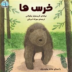نسخه دیجیتالی کتاب صوتی خرس ها