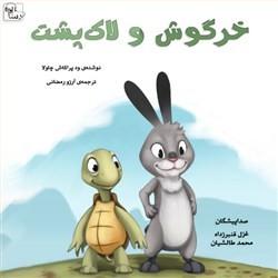 نسخه دیجیتالی کتاب صوتی خرگوش و لاک پشت