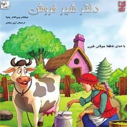 نسخه دیجیتالی کتاب صوتی دختر شیر فروش