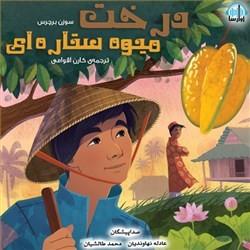نسخه دیجیتالی کتاب صوتی درخت میوه ستاره ای