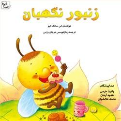 نسخه دیجیتالی کتاب صوتی زنبور نگهبان