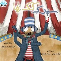 نسخه دیجیتالی کتاب صوتی سیرک کک ها
