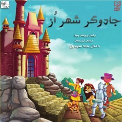 نسخه دیجیتالی کتاب صوتی جادوگر شهر اُز