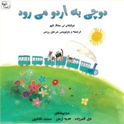 نسخه دیجیتالی کتاب صوتی دوچی به اردو می رود