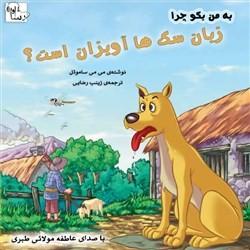 نسخه دیجیتالی کتاب صوتی به من بگو چرا زبان سگ ها آویزان است؟