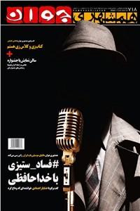 نسخه دیجیتالی کتاب هفته نامه همشهری جوان - شماره 718 شنبه 16 آذر 98