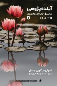 نسخه دیجیتالی کتاب آینده پژوهی - تحلیل لایه ای علت ها 1