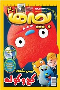 نسخه دیجیتالی کتاب دوهفته نامه همشهری بچه ها - شماره 201 - نیمه اول آذر 98